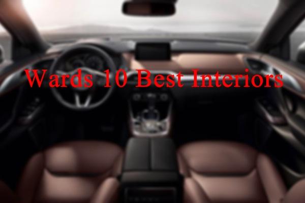 2017 年度全球 10 大內裝車款揭曉!這 3 款平價車驚喜上榜!(內有相片集)