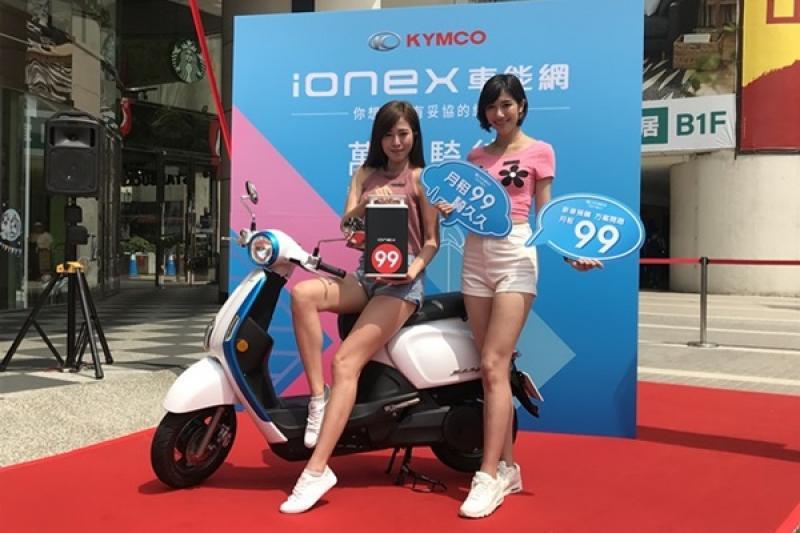 Kymco Ionex 車能網預購開跑,開出月租 99 元電池方案!