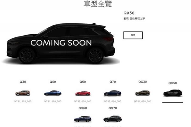 Infiniti 全新 QX50 台灣官網現身!瞄準 Lexus NX 霸主寶座