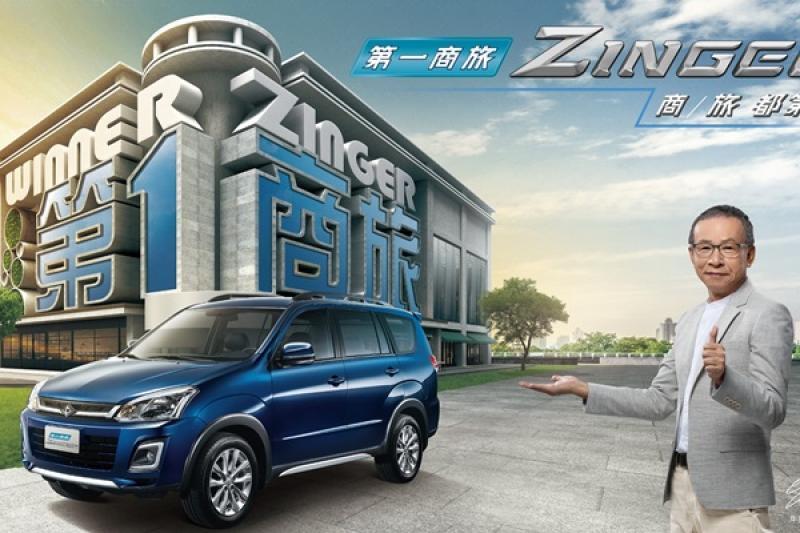 2019 年式中華 Zinger 科技安全升級,商旅車也能這麼先進!