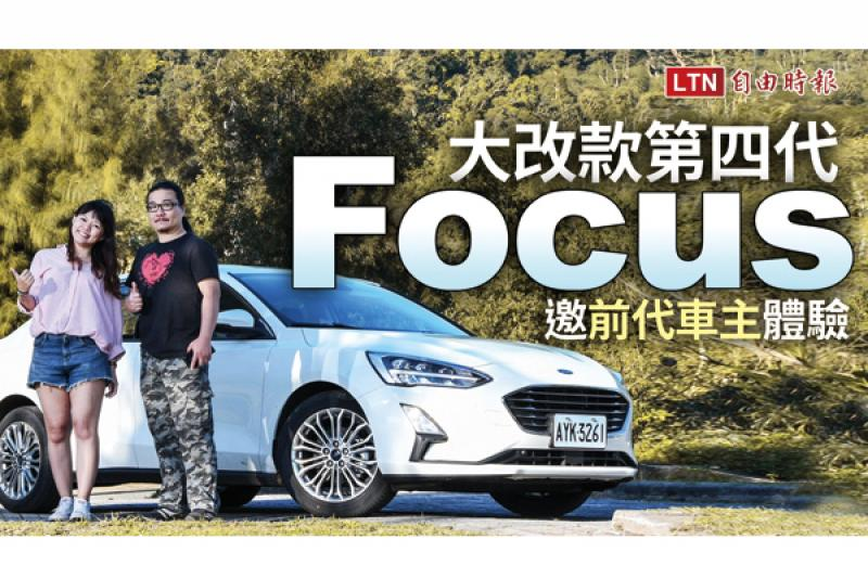 最真實的進化論,邀前代車主試駕大改款四代 Ford Focus(影音試駕)