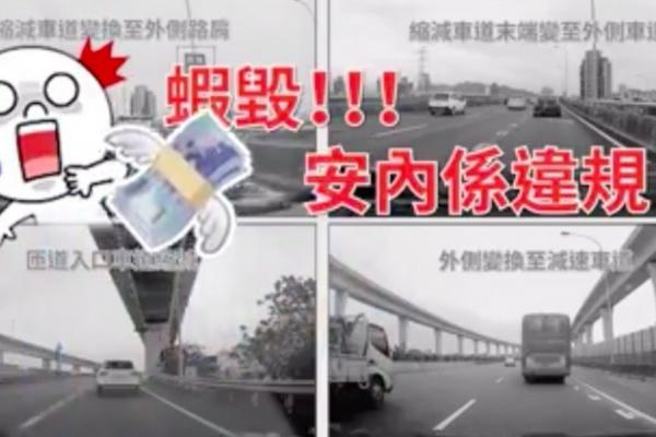 7萬多人收到罰單一頭霧水 原來國道有「隱藏版違規」