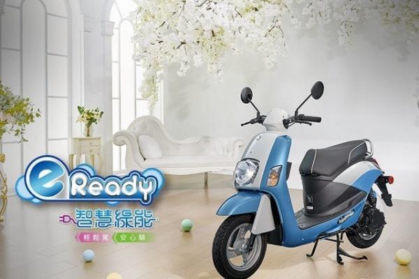市場上最便宜的電動機車問世,Suzuki  eReady 正式發表!