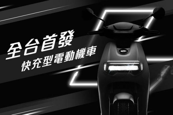 Gogoro 2 要小心了,emoving 電動機車 0-50km/h 加速不到 4 秒!(內有影片)