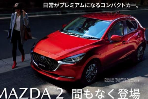型錄曝光!日規 Mazda 2 小改款預計近日發表