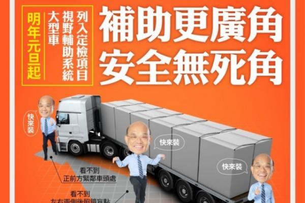蘇貞昌:大型車加裝視野輔助 最多補助 4000 元