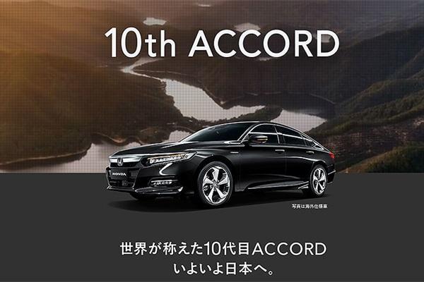 全新 10 代 Honda Accord 回歸日本,台灣要買只能靠「它」!