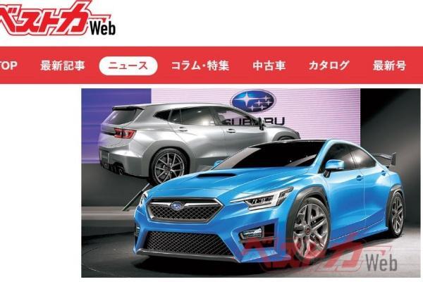 日媒曝 Subaru  Levorg 、WRX 將大改款,明年秋天問世!