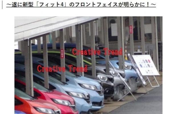 全新第四代 Fit 量產外型曝光,日媒稱車頭有明顯變化!
