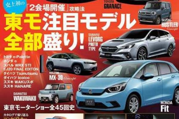 即將發行的日雜洩底!新 Fit、Mazda 電動車真面目提前曝光