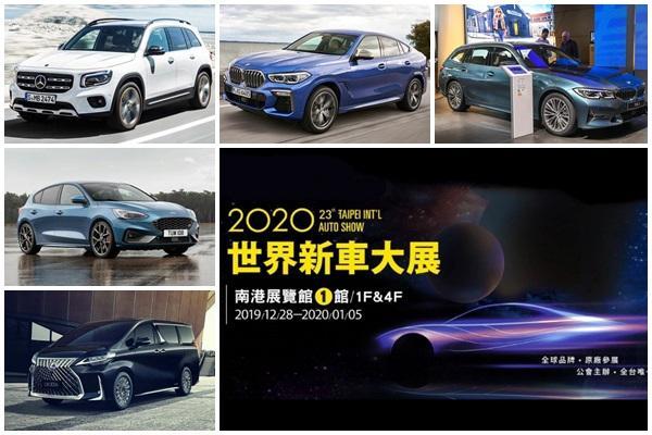 2020 台北新車大展:多款重點新車初登場!