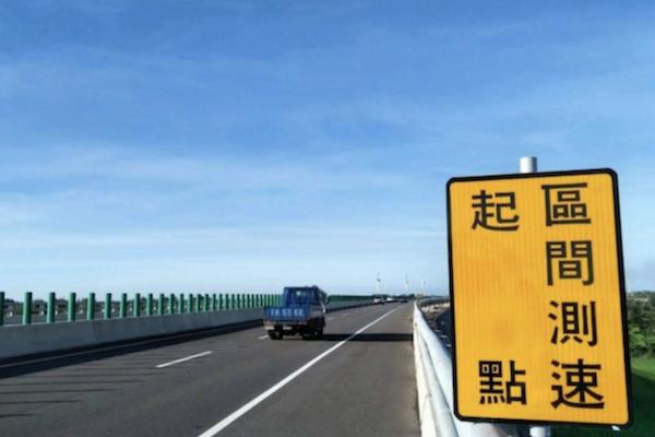 汽機車駕駛請小心!全台所有區間測速路段一次看透透