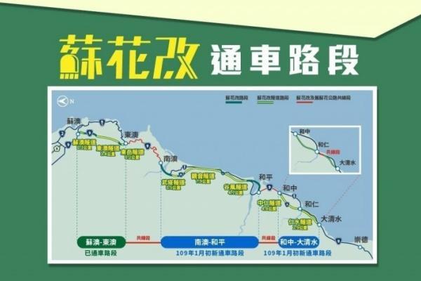 蘇花改南下這 4 天最塞 公路總局公開春節地雷時段