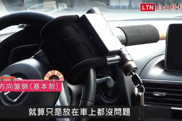 過年長假擔心愛車安危?汽車防盜小知識報你知!(影片)