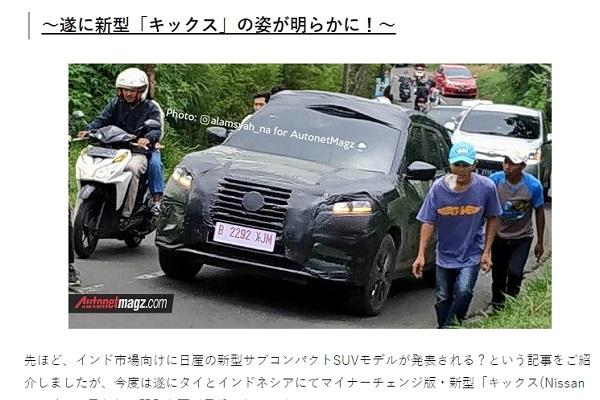 Nissan Kicks 測試車現身,超省油引擎成關注焦點!