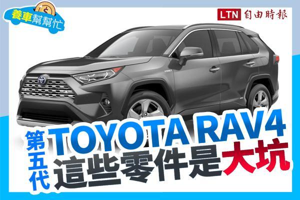 第五代Toyota RAV4,養車成本大分析!