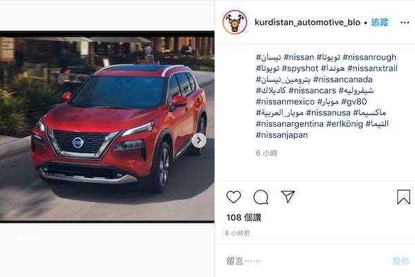 根本實車 Look!4 張可能是 Nissan X-trail 大改款內外觀照曝光