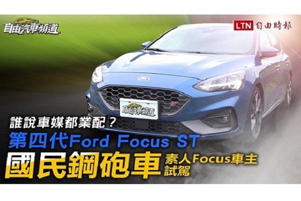 素人車主真實的評論,第 4 代 Ford Focus ST 試駕報告!
