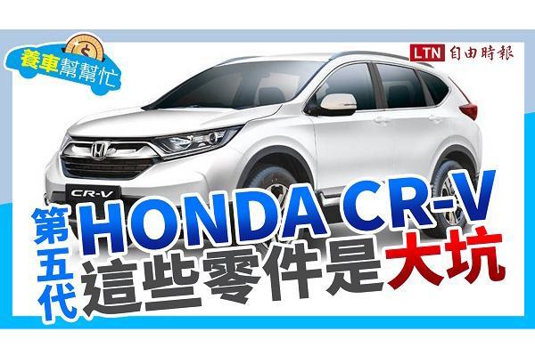 小排氣渦輪休旅好養嗎?第五代 Honda CR-V 養車成本分析!