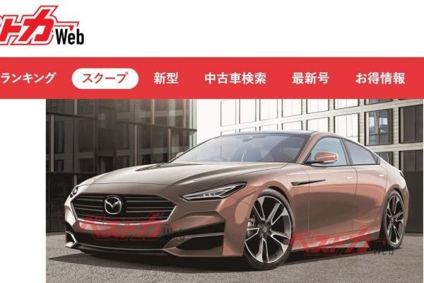 新一代 Mazda 6 預測外觀出爐,儼然是轎跑車 look!