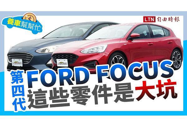 賣最好的國民掀背車,新年式 Ford Focus 全車系養護成本剖析!