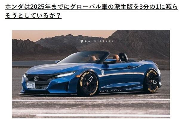2017 開始傳出消息!日媒透露Honda 經典車款復活有譜