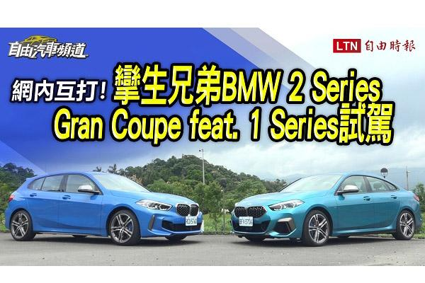 空間實測!BMW 攣生兄弟 2 Series Gran Coupe、1 Series 試駕報告