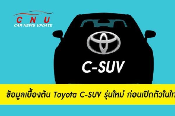 Toyota 國產全新休旅就快現身:Corolla Cross 登場時間有譜!