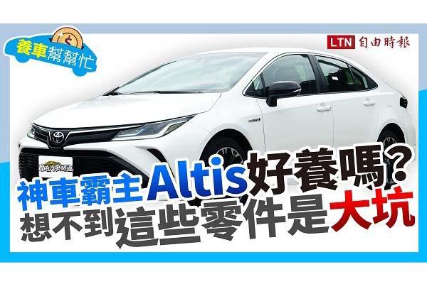 Toyota Altis 養車成本剖析 + 機油更換小常識