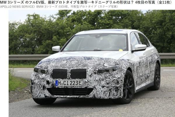 BMW 秘密開發 3 系列電動版,偽裝測試車遭日媒曝光!