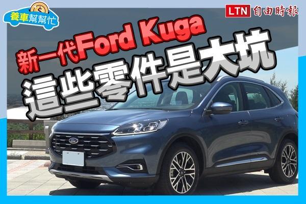 國產休旅新黑馬,新一代 Ford Kuga 全車系養車成本剖析!