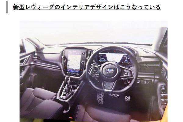 大改款 Levorg 內裝鋪陳正式揭曉,日本型錄售價全曝光!