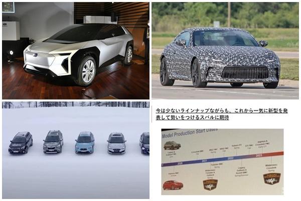 機密資料被外洩,Subaru、Toyota 多款新車計畫曝光!