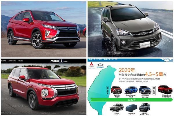 台灣三菱新車計畫公開:其中 1 款搶 9 月上市!
