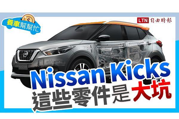 Nissan Kicks 養車成本剖析,提前預覽台灣未來小改款!