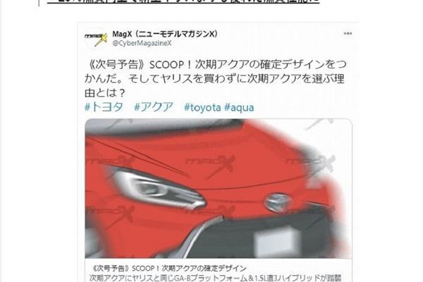 1 公升可跑近 40km!Toyota 新一代省油小車消息流出