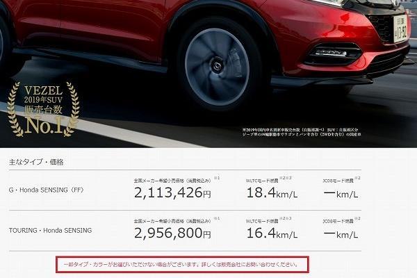 日本 Honda HR-V 停產開始清庫存,新一代車型最快 3 月就發表!