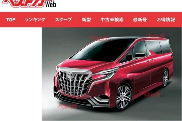 新一代 Toyota Alphard 問世時間出爐,車身尺碼將變更大!