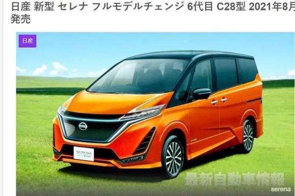 Nissan 大改款 Serena 有望今年登場,油耗預計超越 30km/L!