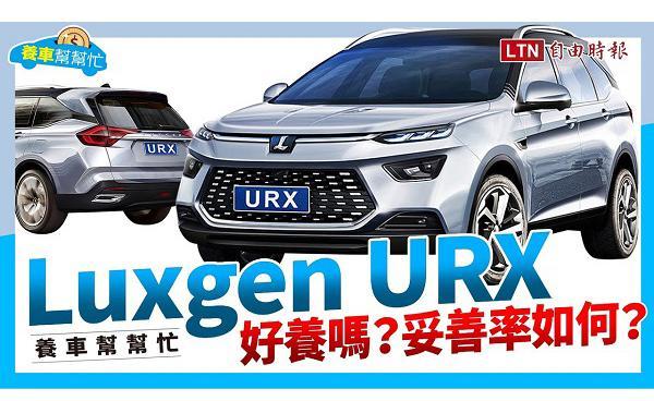 一車多功能的休旅,Luxgen URX 養車成本剖析!