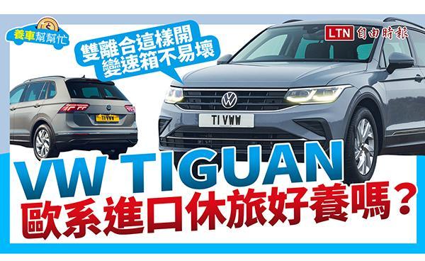 〈影片〉養起來不輸日系車,小改款 VW Tiguan 養護成本分析!