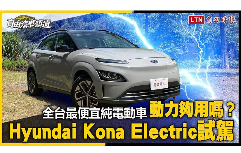 (影片)全台最便宜純電動車 動力夠用嗎?Hyundai Kona Electric 試駕