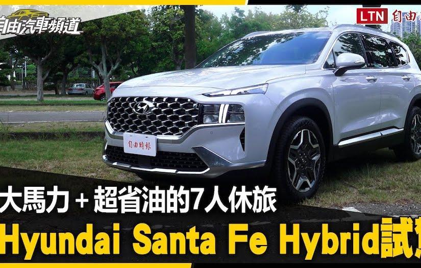(影片)是真的?一公升跑 19 公里的 230 匹馬力 7 人休旅  Hyundai Santa Fe Hybrid 試駕