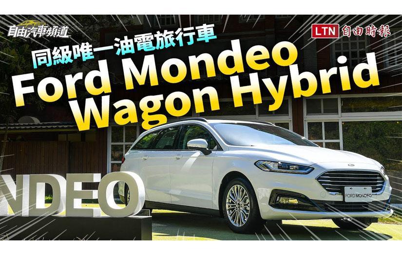 〈影片〉同級唯一油電旅行車!Ford Mondeo Wagon Hybrid 試駕報告