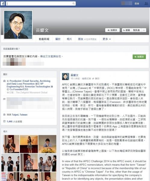 APEC創業賽 台經院:隊名可用「台灣」