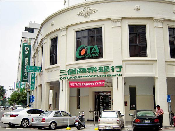每股16.5元 國票金公開收購三信商銀