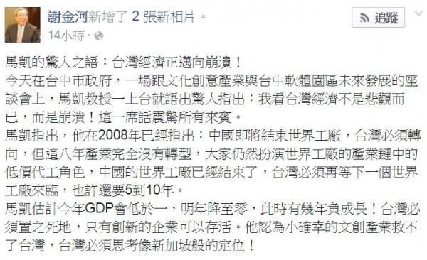 馬凱:台灣經濟正邁向崩潰