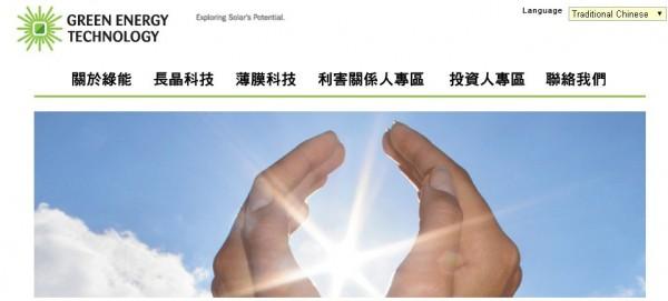 綠能11月營收 月增率4%