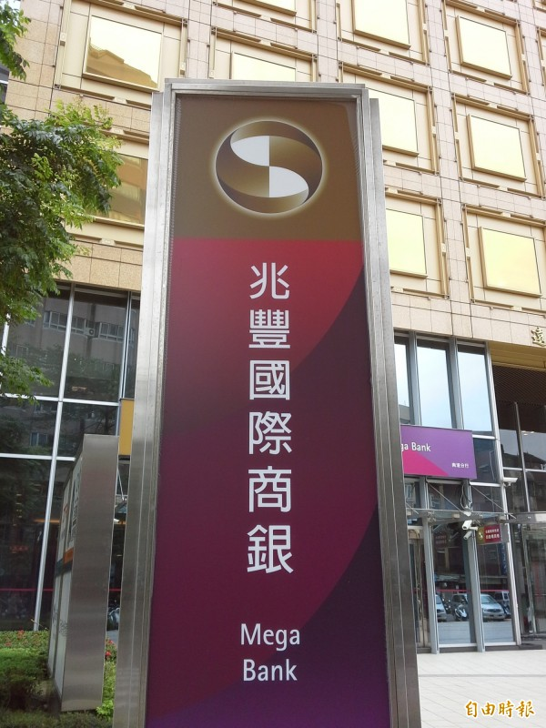 兆豐銀今開資金會議  下週開始降存款利率