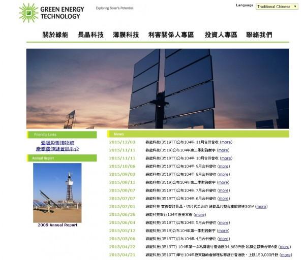 綠能12月營收15.3億  月增率9.4%